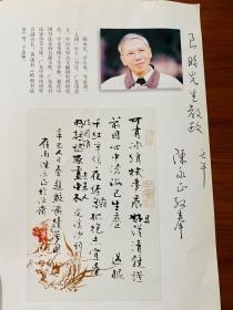 陈永正签名:《陈永正书法选》。中国书法家协会副主席、中山大学教授。著名诗人。学者。容庚、商承祚二老弟子。大开本。