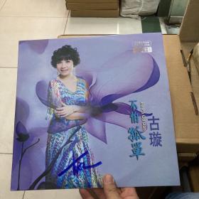 不怕孤单一-古璇签名 黑胶唱片 限量版带编号