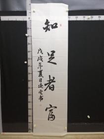 B10-14-08山东省老年书画研究会会员、莱芜市美协会员、莱芜市女书画家协会会员、中国国典书画院会员;名家精品书法