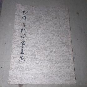 毛泽东堤词墨迹选