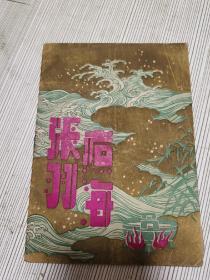 1954年春光越剧团演出戏本《张羽煮海》,