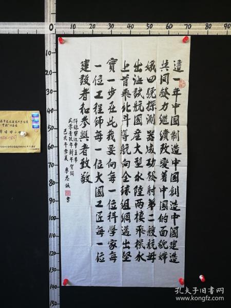 A8-06-02广东知名书法家精品书法