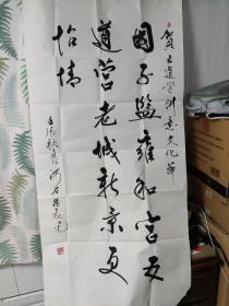 徐晨光 书法。135厘米68厘米软片。。贺五道营创意文化节。。