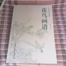 中国画线描系列丛书<花鸟画谱>天津杨柳青画社出版