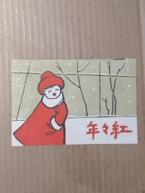 薛士淅 作年年红画一幅 尺寸11/16厘米
