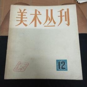 《美术丛刊》12