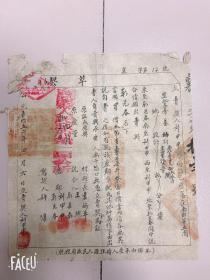 公元一九五二年四月六日,襄陵县人民政府第一区分所《刘甲甲卖房草契》一张!