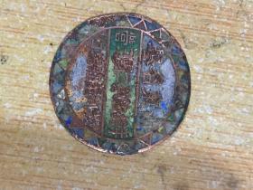 很稀少的民国时期的铜章(山东名誉、手枪旅二团三营黄河董庄堵口)包老保真