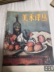 美术译丛杂志,季刊(1980年第3期,1981年第3期,1982年第2期),3本合售。