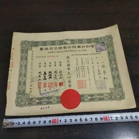 民国33年信和纱厂股份有限公司股票叁仟圆  户名 张养和(背贴褐色壹角印花税票6连张)