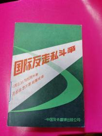 国际反走私斗争,孔松林等译,少见版本