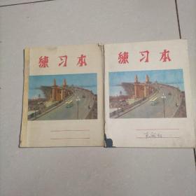 老空白本两册合售 大约文革时期的