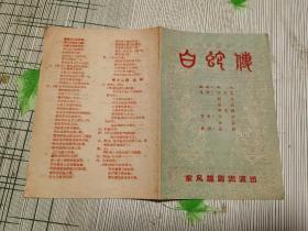 50年代东风越剧团演出戏单《白蛇传》,
