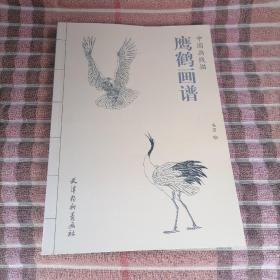 中国画线描系列丛书<鹰鹤画谱>天津杨柳青画社出版