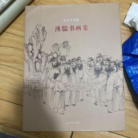 清代画家 国画大师 《溥儒书画集》龙美术馆藏 上海书画出版社 画册 精装 只印2000本