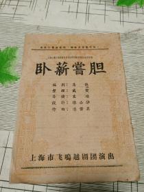 50年代上海市飞鸣越剧团演出戏单《卧薪尝胆》,