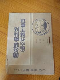 社会主义从空想到科学的发展 恩格斯著  中原新华书店出版 1949年1月初版