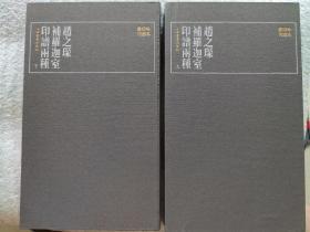 《赵之琛补罗迦室印谱两种》布面精装一函二册,上海书画出版社2019年一版一印