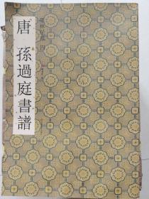 《唐孙过庭书谱》8开,江苏美术出版社2012年1版1印