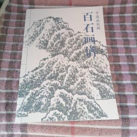 中国画线描系列丛书<百石画谱>天津杨柳青画社出版