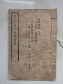 民國間原版本 貞松老人遺稿丙集  32開 缺1-7頁