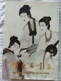 《傅抱石画集》8开,布面精装+护封,文物出版社1992年初版