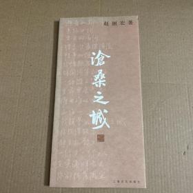 赵丽宏签赠本,沧桑之城