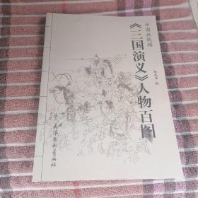 中国画线描系列丛书<三国演义画谱>天津杨柳青画社出版