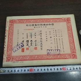 民国36年信和纱厂股份有限公司(增资股份收据)伍拾万圆   股东  杜心坦