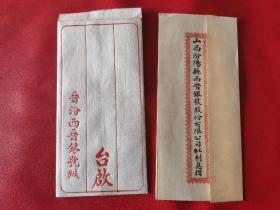 晋商银号史料:山西汾阳县西晋银号股份有限公司红利息折,折装一册全,未使用过,附封一个。