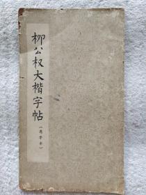 《柳公权大楷字帖》26*15朵云轩1966年1版4印