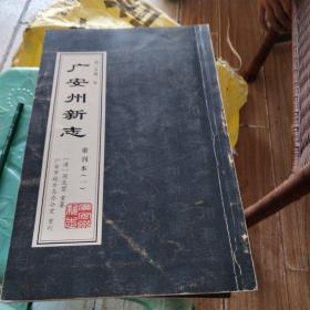 广安州新志重刊本1-9(清宣统二年)