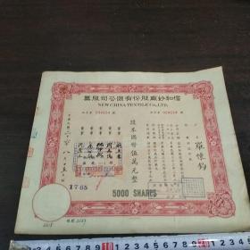 民国36年信和纱厂股份有限公司股票   伍万元 户名 罗怀钧