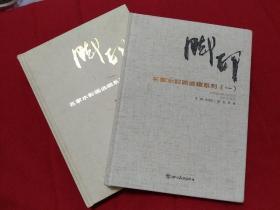 脚印  名家水彩画选辑系列一二册合售 8开 全彩铜版纸布面精装 两本三公斤多 不能与其它拍品合并运费