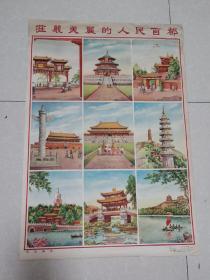 1954年出版年画,《莊嚴美丽的人民首都》,品相如图,对开