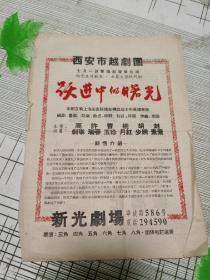 五六十年代西安市越剧团戏单《跃进中的曙光》,