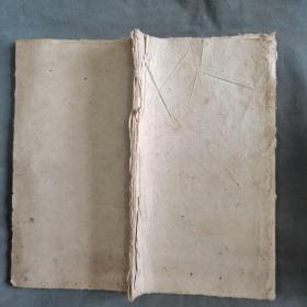 清代手写中医药方资料古籍 女金丹 八页十六面 一册全