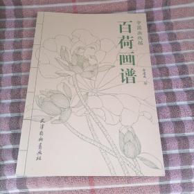 中国画线描系列丛书<百荷画谱>天津杨柳青画社出版