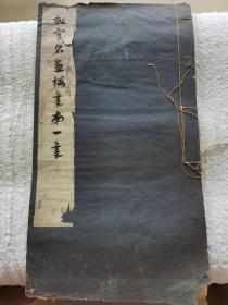 《故宫名画梅集第一集》41*23线装珂罗版,故宫博物院民国25年出版