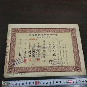 民国36年信和纱厂股份有限公司(增资股份收据)伍万圆   股东  周志恒