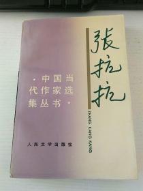 中国当代作家选集丛书 张抗抗【二楼 拍卖4架2层 编号345】