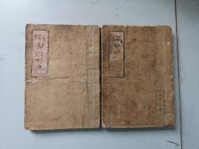 1969年人大毕业的佚名 抄写名家诗词散文  笔记本两册写满 毛笔钢笔