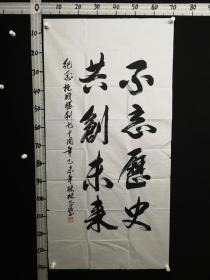 A7-21-02著名装裱家书法