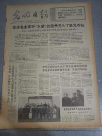 老報紙-光明日報-1976年12月16日