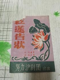 50年代努力沪剧团戏本《红莲告状》,书角有缺如图,