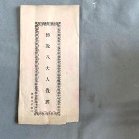 民国佛教资料古籍  潮陽東壁承印 佛説八大人覺經 折裝一薄册全