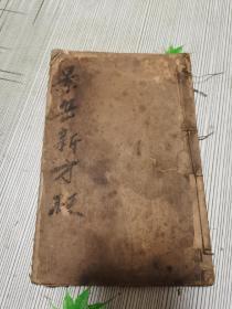 民国六年石印医书,《景岳新方砭》,1册,后面应该缺一页和封底,