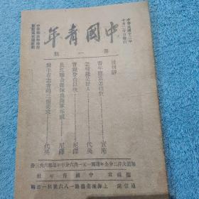 1923年中國青年創刊號(影印版)