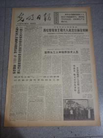 老報紙-光明日報-1973年7月21日