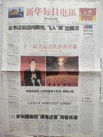 新华每日电讯2009年10月17日版面全